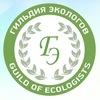 """Некоммерческое партнерство """"Гильдия экологов"""""""