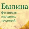 Фестиваль «Былина» 19 мая