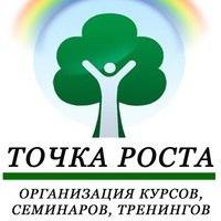 Логотип центр ТОЧКА РОСТА