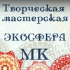 МК. Творческая мастерская ЭКОСФЕРА Липецк.