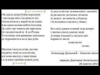 Александр Дольский - Осенняя песня (1958) - (+ текст попытки перевода)