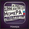 Поддержка приложения «НомеРА» для iOS и Android