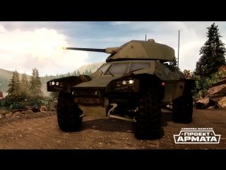 Проект Армата׃ Armored Warfare - новая техника (патч 0.11)