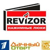 Revizor(Скрытые люки)