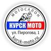 """Мотосалон """"КУРСК-МОТО"""""""