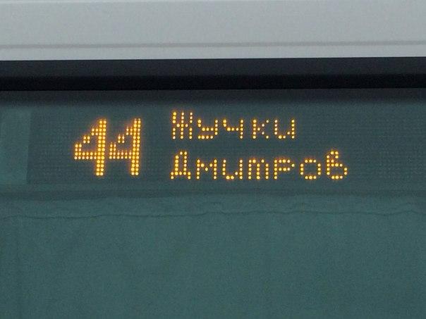 Для тех кто пользуется общественным транспортом. С 1 января 2016 г. маршрут 44 (...