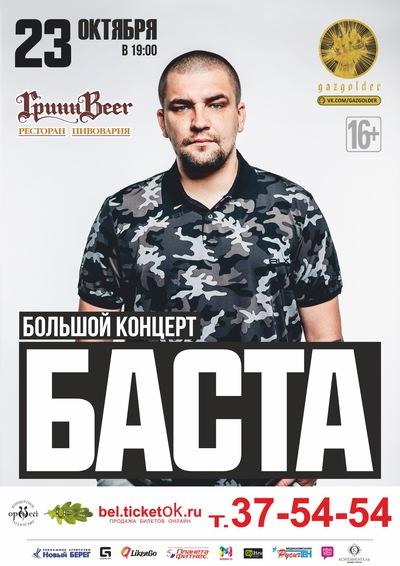 Купить билет на концерт киркорова в белгороде афиша театр стаса намина москва