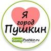 Город Пушкин.ру