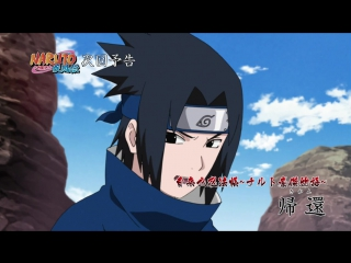 Наруто 2 сезон 441 серия / Шипуден [Трейлер] - Naruto-Kage.Ru