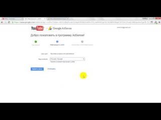 google adsense регистрация на русском