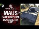 Maus на Прохоровке - музыкальный клип от Wartactic Games и Студия ГРЕК Черный кот