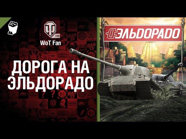 www eldorado ru