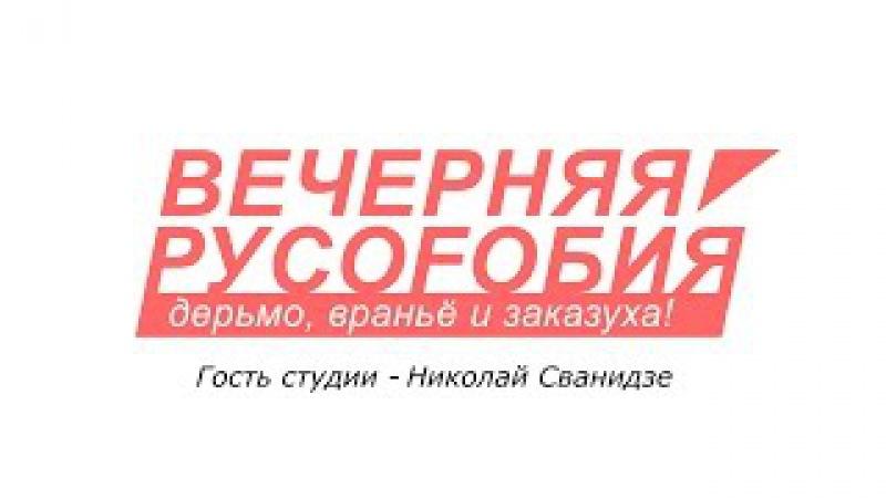 Вечерняя русофобия. Сванидзе Новые злодеяния Сталина