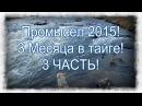 3 Часть . Промысел в тайге 2015 !. Жизнь на избе, улов, некоторые мысли.