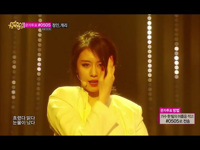 [HOT] Ji Yeon(T-ARA) - Never Ever, 지연(티아라) - 1분 1초, Show Music core 20140607