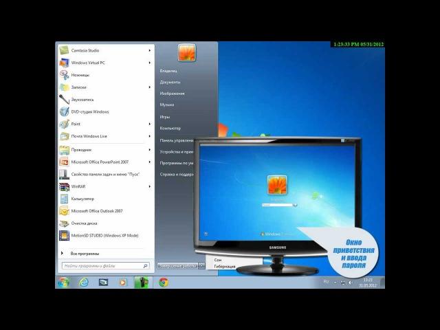 Завершение работы Windows 7, спящий режим и перезагрузка