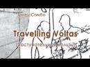 006 Travelling Voltas Поступательные вольты