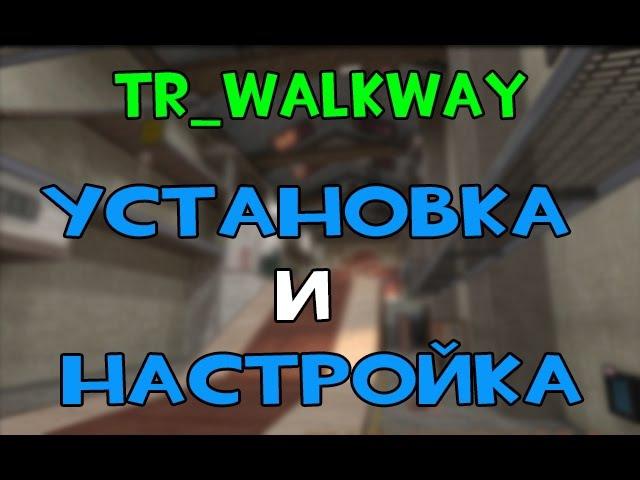 Установка и настройка tr_walkway Как установить tr_walkway [TF2]