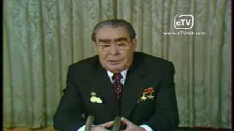 Л.И. Брежнев. Поздравление с Новым 1979 годом.