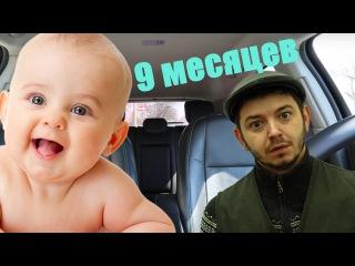 Таксист Русик. 9 месяцев