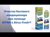 Очиститель кондиционера WYNN's Airco-Fresh®