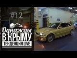 Однажды в Крыму #12: Покупка BMW 3 E46 Coupe. Южный трип. Паром. (ТЕНДЕНЦИЯ LIVE)