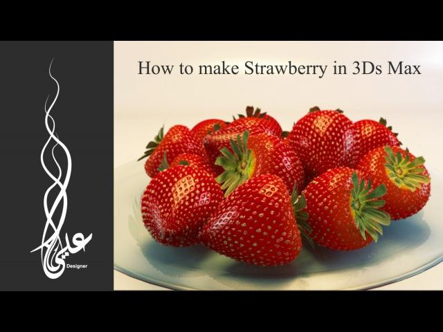 How to create 3D Strawberry on 3Ds Max طريقة انشاء الفراولة بالماكس