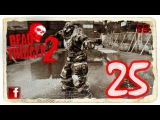 Dead Trigger 2 - China - M25 - Showdown GameplayWalkthroughPlaythrough 720p HD
