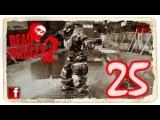 Dead Trigger 2 - China - M25 - Showdown GameplayWalkthroughPlaythrough 720p HD