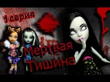 МЕРТВАЯ ТИШИНА #1 | Stop Motion | Monster High