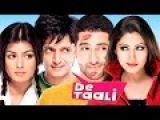 De Taali Full Movie - Ayesha Takia - Ritesh Deshmukh - New Hindi Comedy Full Movies