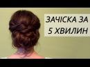 Прически на средние длинные волосы за 5 минут на каждый день Зачіска на середнє волосся