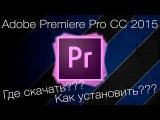 Как установить, и где скачать:Adobe Premiere Pro CC 2015