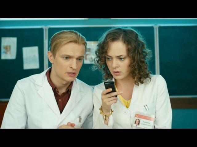 Сериал Интерны 4 сезон 11 серия — смотреть онлайн видео, бесплатно!