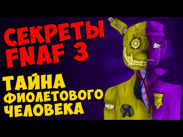 Five Nights At Freddy's 3 ТАЙНА ФИОЛЕТОВОГО ЧЕЛОВЕКА