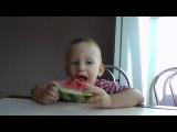 как ребенок ест  арбуз или реакция малыша на арбуз