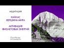 Медитация Кайлас Вершина Мира Активация Фиолетовых Энергий
