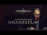 Руслан Осташко: Пятиминутка здравого смысла о путинских миллиардах
