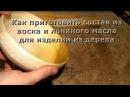 Как приготовить состав из воска и льняного масла для изделий из дерева