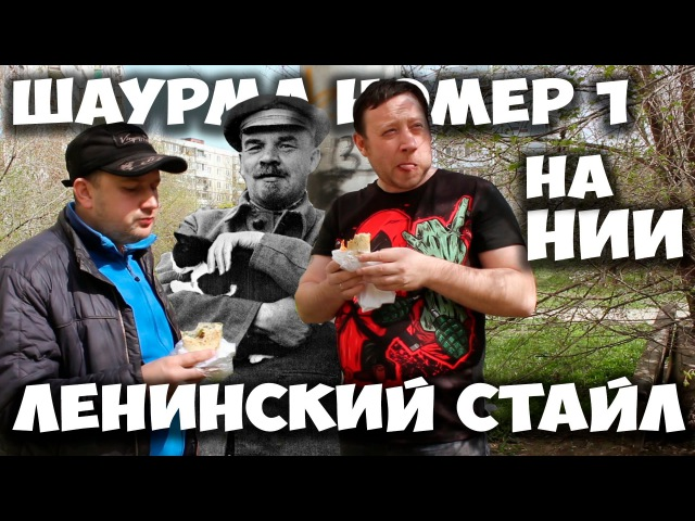 Ленинская Шаурма №1 на НИИ | Скандал, интрига, расследование Шаурма Саратов