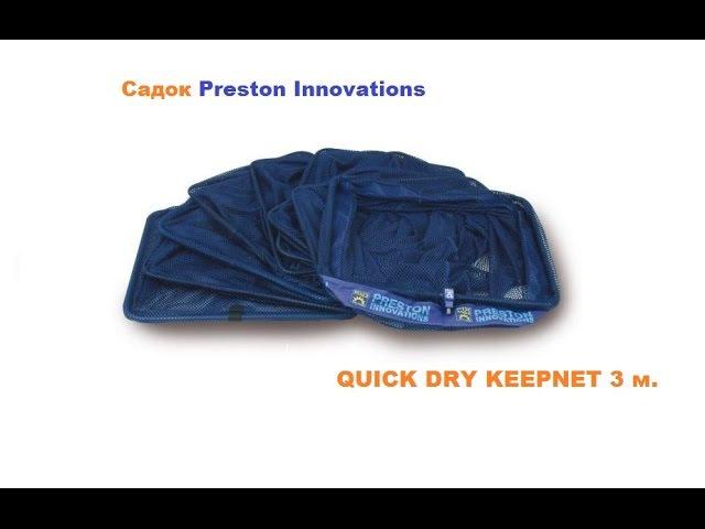 Вскрытие посылки №24 Садок Preston Innovations QUICK DRY KEEPNET 3 м.