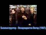 Биоконструктор - Возвращается Ветер (1987)