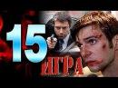 Игра 15 серия - криминальный сериал