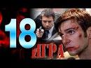 Игра 18 серия - криминальный сериал