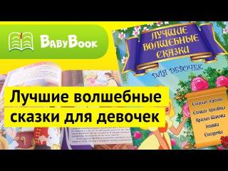 Лучшие волшебные сказки для девочек  | Обзор книги | BabyBook