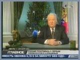 Ельцин  - Я ухожу.