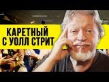 Волк с Уолл Стрит (Обзор на фильм)  18+ Шура Каретный