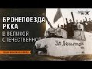 Лекция Максима Коломийца Бронепоезда РККА в Великой Отечественной войне