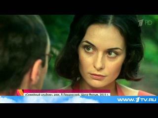 Премьера на Первом канале – многосерийный фильм