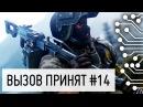 Сокрушительный Вызов ПРИНЯТ 14 - Battlefield 4